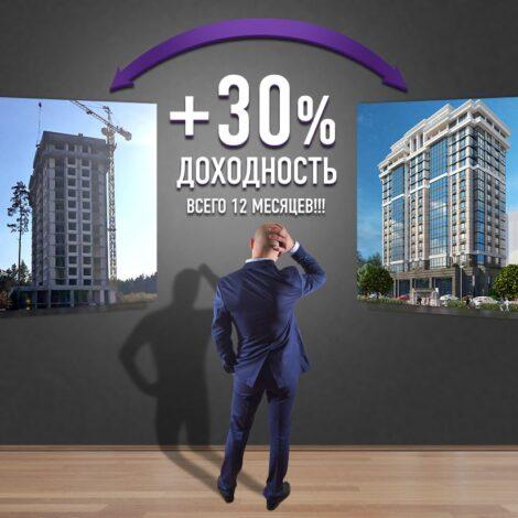 """Получайте до 30% дохода всего за 12 месяцев, инвестируя в ЖК """"Центральный-2"""""""