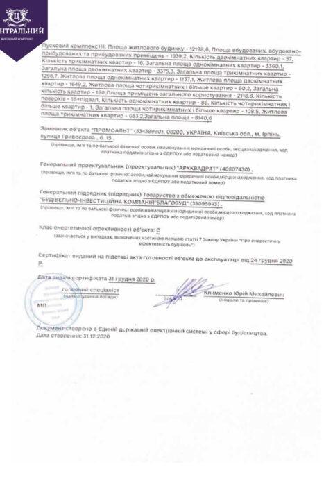 Сертифікат-4