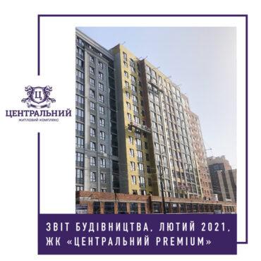 """Звіт динаміки будівництва ЖК """"Центральний Premium"""" за лютий 2021-го року."""
