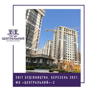 """Звіт динаміки будівництва ЖК """"Центральний-2"""" за березень 2021-го року."""
