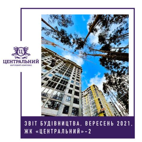 """Звіт динаміки будівництва ЖК """"Центральний-2"""" за вересень 2021-го року."""