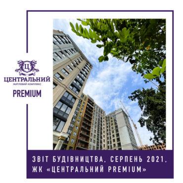"""Звіт динаміки будівництва ЖК """"Центральний Premium"""" за серпень  2021-го року."""