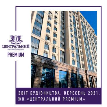 """Звіт динаміки будівництва ЖК """"Центральний Premium"""" за вересень 2021-го року."""